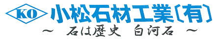 白河石|しらかわいし|墓石|小松石材工業有限会社